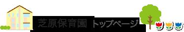 ねぐるみ会 芝原保育園 公式ウェブサイト