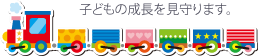 子供の成長を見守る 東京都日野市豊田の芝原保育園